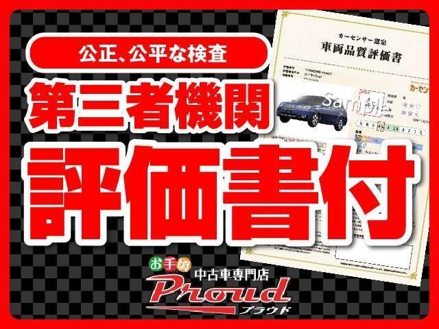 お車の状態全てお見せします!車両状態評価書はオークション出品車全てに付与される品質書にあたります。修復歴なども全て含め車歴が明確に記載されています!見たい方はお気軽にお申し付け下さい!