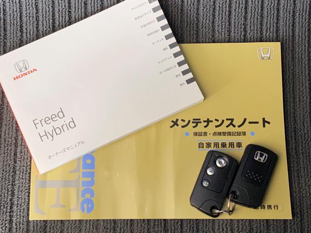 説明書・整備手帳・スマートキー2つが付属!
