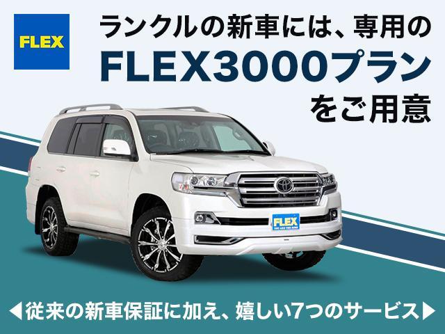 新車や高年式車には、FLEX3000のプランをご用意。