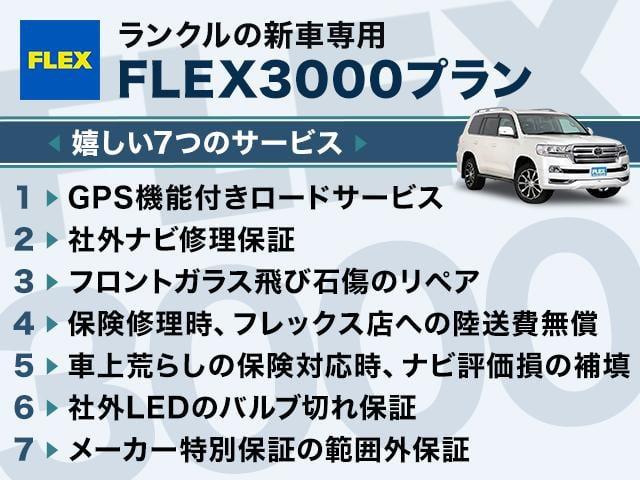 FLEX3000プランの嬉しい7つのサービス。