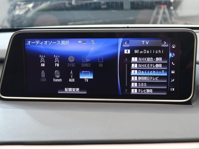 RX450h Fスポーツ メーカーナビTV パノラマサンルーフ 3眼LED 全周囲カメラ 衝突軽減ブレーキ レーダークルーズ パワーバックドア 全席シートヒーター 禁煙車(38枚目)