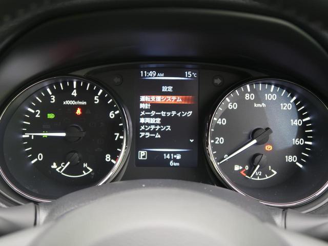 20Xi Vセレクション 登録済未使用車 プロパイロット エマージェンシーブレーキ レーンアシスト コーナーセンサー 全席シートヒーター パワーシート ルーフレール LEDヘッド&フォグ 純正18インチAW スマートキー(39枚目)