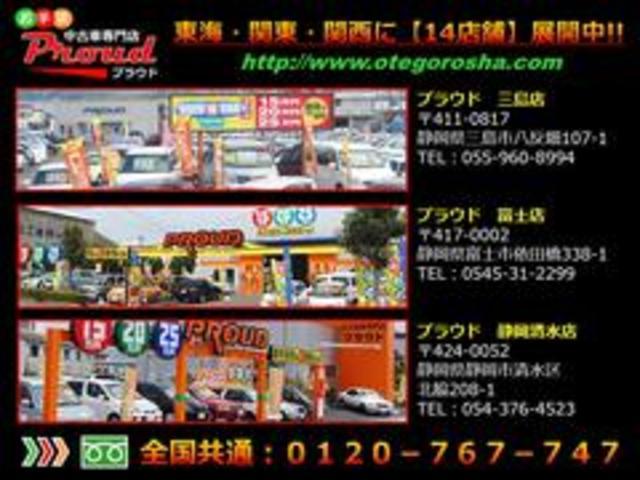 静岡県に6店舗☆勿論在庫の移動は可能です♪