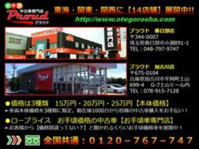 フレックス ジャストセレクション 純正HDDナビ 地デジ ETC 片側パワースライドドア キーレス DVD再生 バックカメラ 録音 ウインカーミラー 2列目ベンチシート(40枚目)