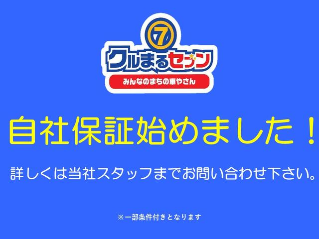 ☆車検2年&諸費用込み☆支払総額12.9万円☆自社保証制度あり※条件あり