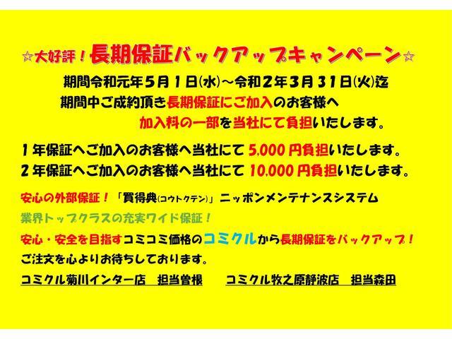 「マツダ」「キャロル」「軽自動車」「静岡県」の中古車3