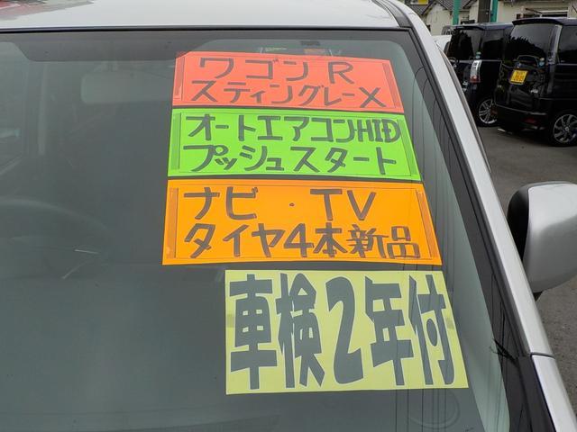 X タイヤ4本新品 SDナビTV HID プッシュスタート(14枚目)