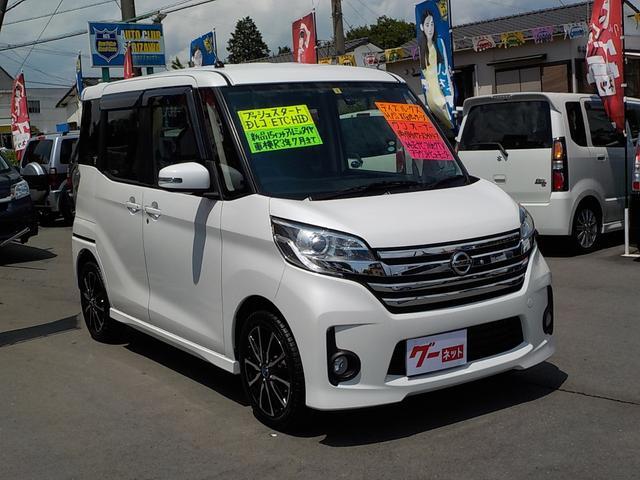 「日産」「デイズルークス」「コンパクトカー」「静岡県」の中古車4