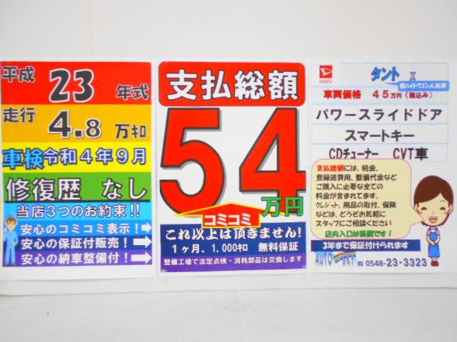 X 保証付 左パワースライド スマートキー CDチューナー(4枚目)