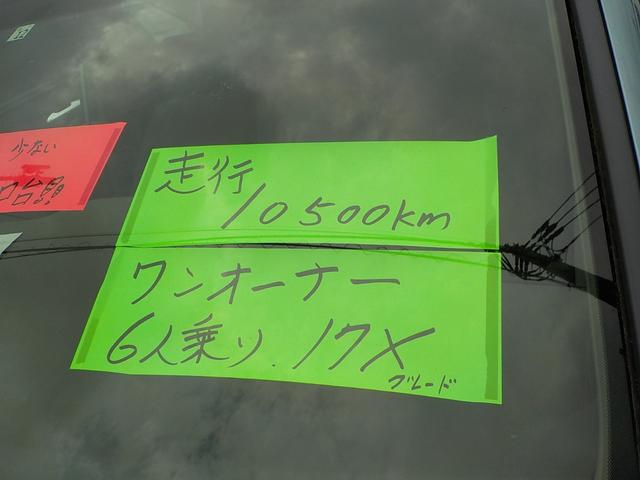 17X ワンオーナー 走行1.0万キロ キーレス 6人乗り CD(7枚目)