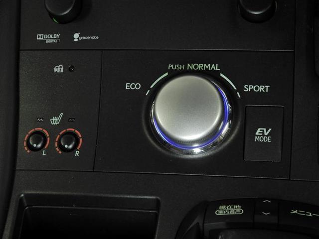 CT200h バージョンC ・・・7月のイベント車・・・ ハイブリッド オートクルーズコントロール HDDナビ バックカメラ ETC ドラレコ フルセグ ミュージックプレイヤー接続可 DVD再生 CD スマートキー(8枚目)
