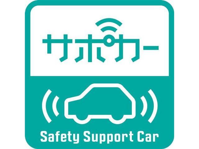 人気のサポカー!予防安全装置搭載!もしもの事故被害を軽減できて安心です。