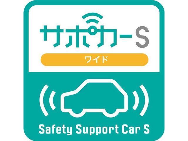 人気のサポカーSワイド!予防安全装置搭載!もしもの事故被害を軽減できて安心です。車線逸脱警報機能搭載!うっかり車線をはみ出しそうになったとき警報します。