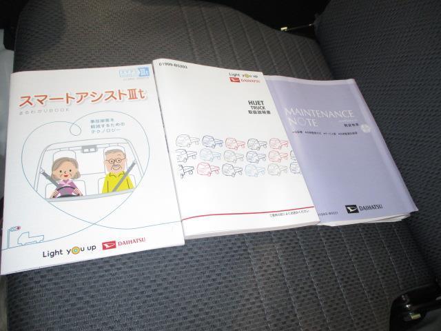 「ダイハツ」「ハイゼットトラック」「トラック」「静岡県」の中古車20