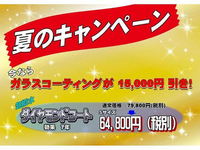冬のキャンペーンでガラスコーティング(効果5年) がお買い得になっています。通常価格 69,800円 が 15,000円 引きの 54,800円 です。お得なこの時期をお見逃しなく!