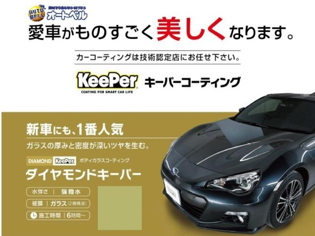 オプション品:KEEPERコーティングの「ダイヤモンドキーパー」ガラスの厚みと密度が深いツヤを生む。