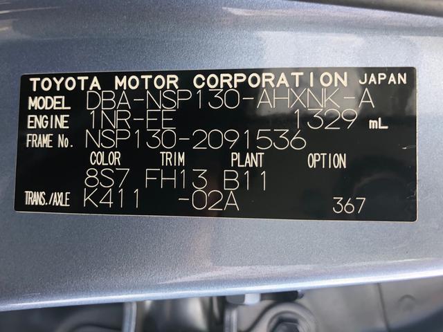 「トヨタ」「ヴィッツ」「コンパクトカー」「静岡県」の中古車29