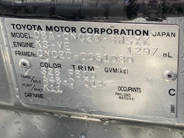 「トヨタ」「bB」「ミニバン・ワンボックス」「静岡県」の中古車32