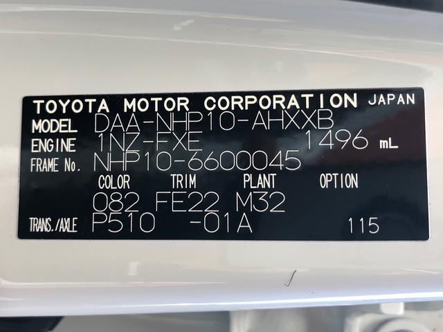 「トヨタ」「アクア」「コンパクトカー」「静岡県」の中古車33
