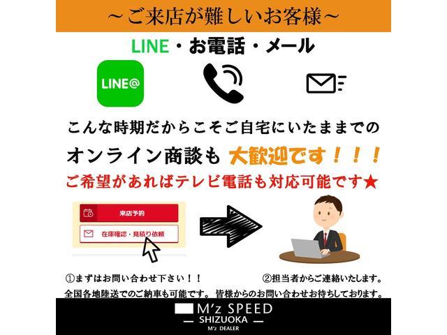 〜ご来店が難しいお客様〜  メール・LINE・お電話にてのご対応可能でございます。こんな時期だからこそ、ご自宅にいながらのオンライン商談!是非ご活用ください!