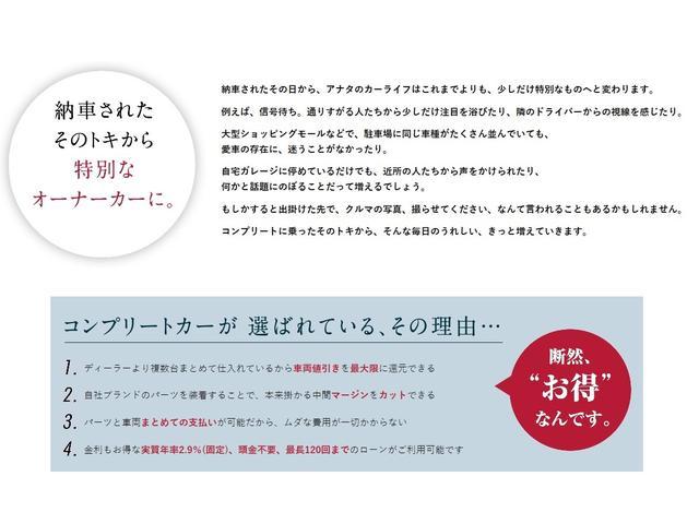 2.5S 片側電動スライド M'z新車コンプリート(20枚目)
