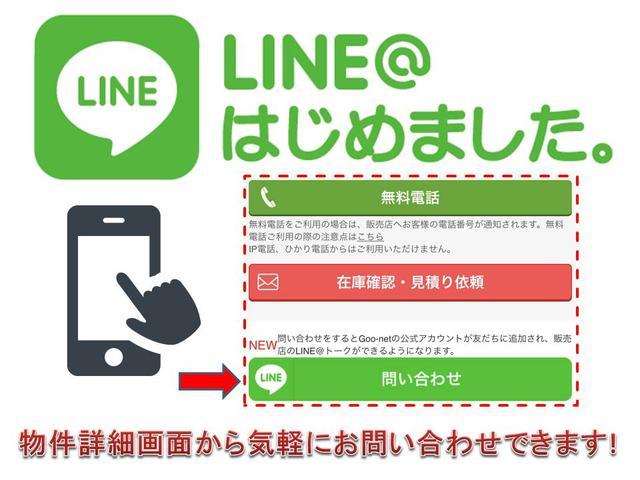 スマートフォン、タブレットからLINEでお気軽にお問い合わせが可能になりました!物件情報の下のほうにある「LINE問い合わせ」アイコンからお気軽にお問い合わせください!