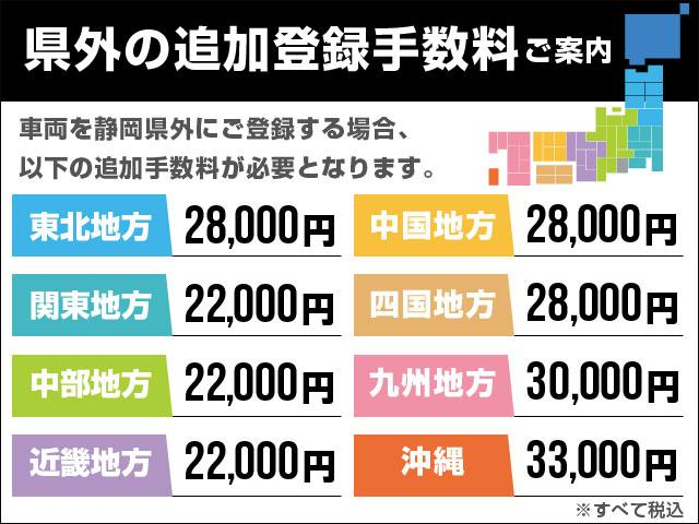 CARNELでは北海道を除く日本全国の県外登録手数料を明確に設定しております。静岡県以外にお住みの方もお気軽にご相談、ご検討くださいませ。