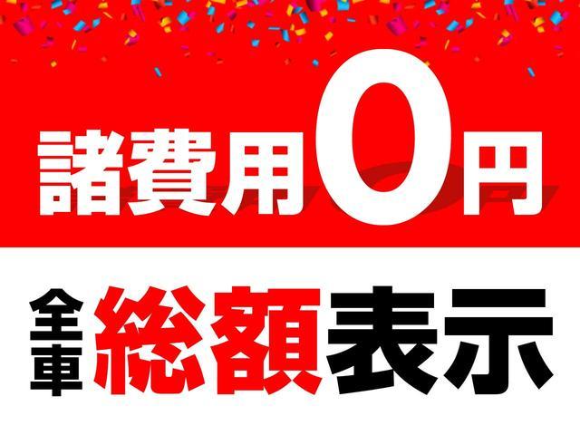 ■CARNEL(カーネル)静岡店は【税金・諸費用・県内登録手数料】が全て込みの総額表示専門店でございます。追加料金一切なしの安心総額表示でございますので、ぜひご検討下さいませ■