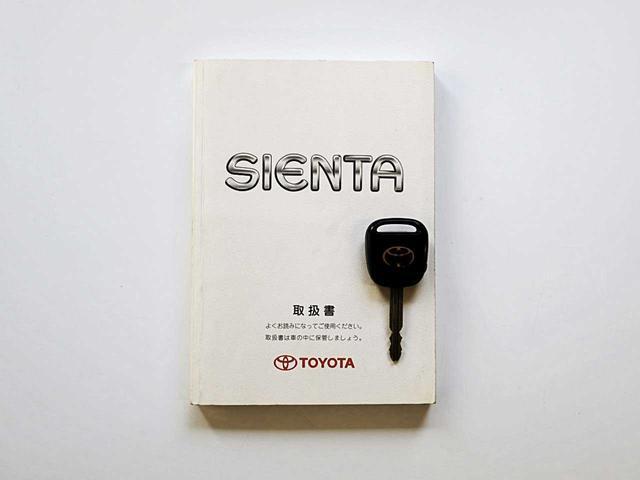 各種取り扱い説明書付きです。お車でお困りの事があった際にも安心です。