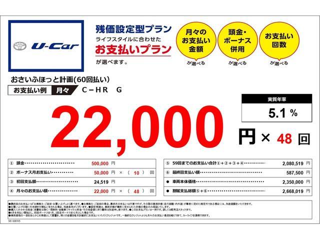 G 当社試乗車・トヨタセーフティーセンス・メモリーナビ付(3枚目)