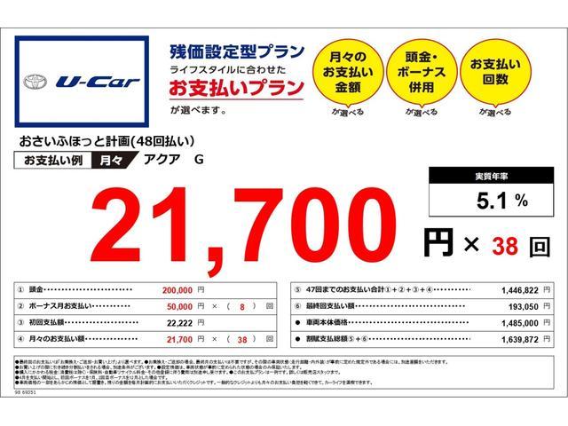 G トヨタセーフティーセンス装着車・スマートキー付(3枚目)