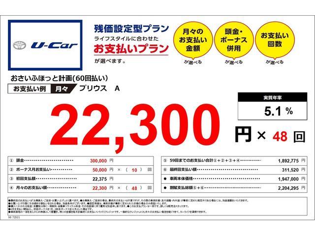 A トヨタセーフティーセンス・メモリーナビ・バックカメラ付(3枚目)