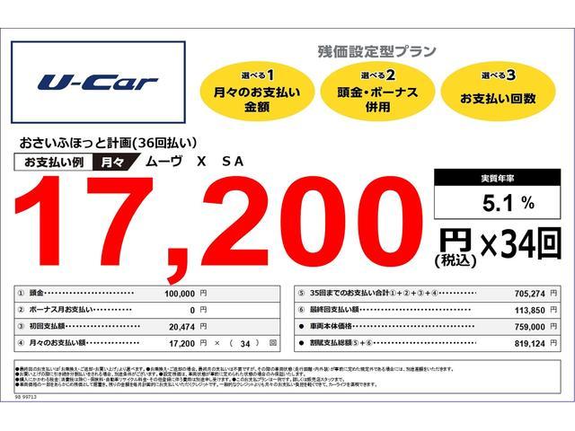 X SA スマートアシスト・アイドリングストップ機能・純正アルミホイール・スマートキー・CDチューナー装着車(5枚目)