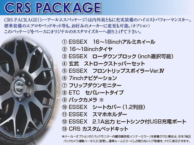 スーパーGL ダークプライムII S-GL 6型DPII 2ピースアルミ オーバーフェンダー カメラ ベッド エアロ セーフティセンス(23枚目)