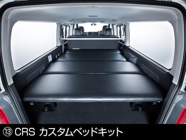 スーパーGL ダークプライムII CRSスタンダードPKG ディーゼル車両 7インチフルセグナビゲーション 三菱ETC バックカメラ CRS車中泊ベッドキット(16枚目)