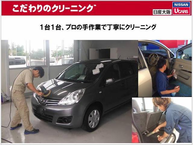 日産大阪の中古車は、UCARS各店舗において4時間以上をかけ、1台1台入念なクリーニングを行っています。だから、グッドコンディションに仕上がった展示車が勢ぞろい!