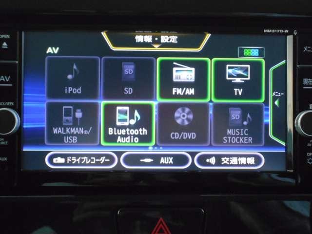 ハイウェイスター Gターボ 衝突時被害軽減ブレ-キ 両側電動スライドドア LEDライト ハイビームアシスト メモリーナビ Bluetooth DVDビデオ再生 アラウンドビューモニター ドライブレコーダー アイドリングストップ(10枚目)