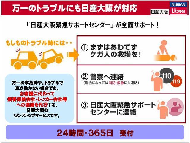 万一の場合にも、24時間・365日、日産大阪が対応。当社営業時間外でも、的確な初期対応の説明、ロードサービス等への取り次ぎをオペレーターがお手伝いいたします。