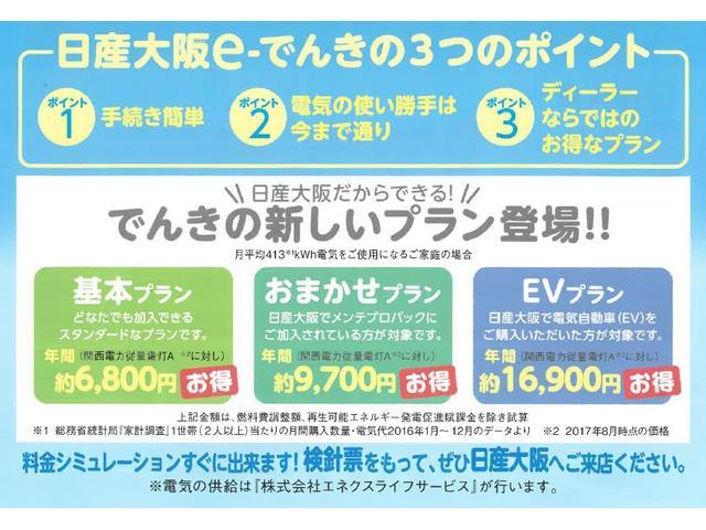 日産大阪では電気も販売しております。メンテプロパックのお申し込みや電気自動車の購入でさらに割安な、ディーラーならではのお得なプランも♪検針票のご持参で、料金シミュレーション致します!