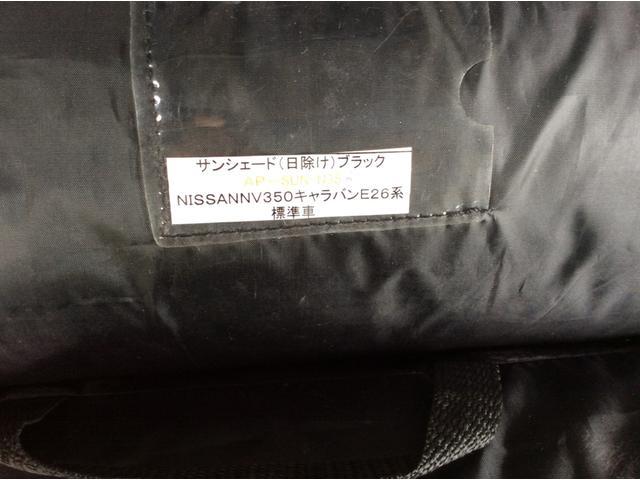 「日産」「NV350キャラバン」「その他」「大阪府」の中古車43
