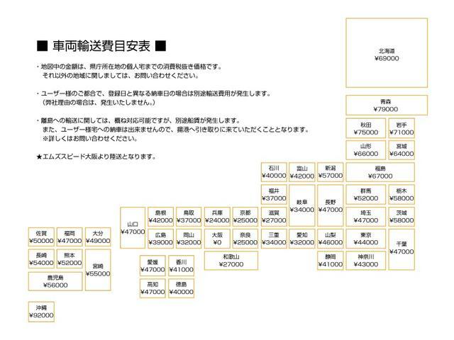 日本全国に陸送納車OKです。送料等お気軽にお問合せください。遠方のお客様には、ZERO陸送(以前は日産陸送)にて、ご自宅まで納車させていただきます。