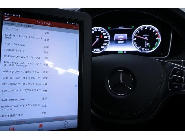 「メルセデスベンツ」「Mベンツ」「セダン」「大阪府」の中古車32
