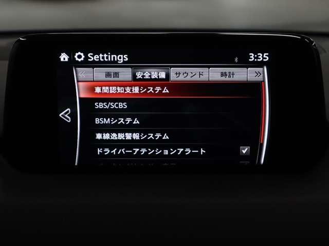 2.0 20S マツダ認定中古車 サポカー 衝突被害軽減システム 車間認知支援システム レーダークルーズコントロール ブラインドスポットモニタリング ハイビームコントロール 360度ビューカメラ(4枚目)