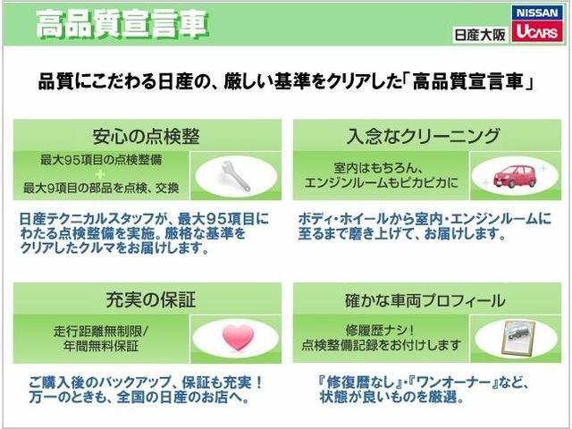 660 X エマージェンシーB+踏み間違い衝突防止A(27枚目)
