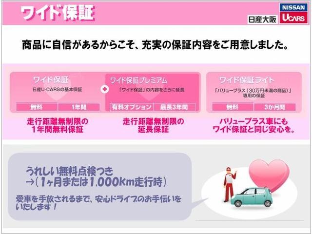 e-パワー X Vセレクション エマージェンシーB+踏み間違い衝突防止A(26枚目)