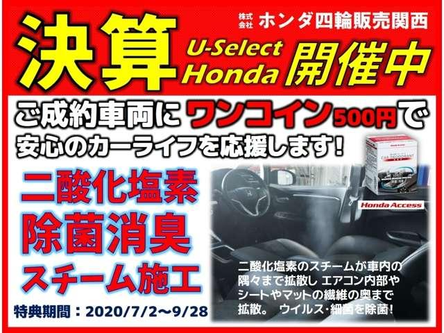 Lホンダセンシング デモカー メモリーナビ 衝突軽減ブレーキ(4枚目)
