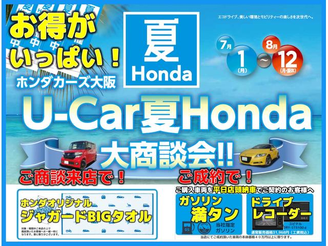 U-Car夏Honda大商談会!平日店頭納車でご契約のお客様へ、ガソリン満タンとドラレコプレゼント致します。