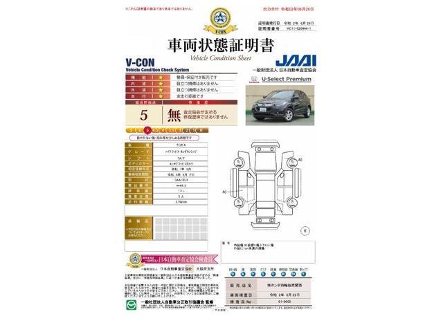 ハイブリッドX・ホンダセンシング 当社デモカー Mナビ(5枚目)