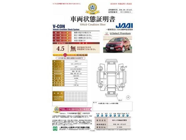 13G・L ホンダセンシング 当社デモカー Mナビ フルセグ Rカメラ 衝突軽減(5枚目)