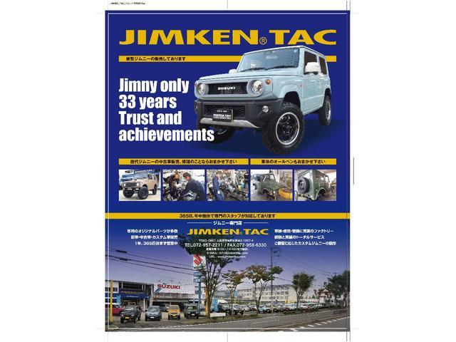 ジムケン・タックは創業33年のジムニー専門店です!「新車&中古車販売」「整備全般」「自社鈑金・塗装」「オリジナルパーツ販売&取付」長年のノウハウでお客様のジムニーライフをサポート!